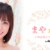 小林麻耶が結婚を電撃発表!相手は誰?