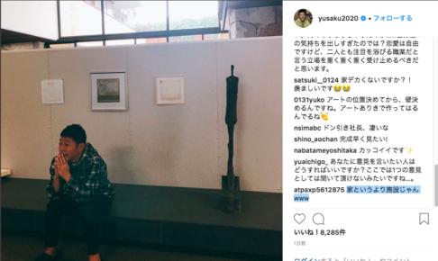前澤友作社長の新しい自宅が豪邸