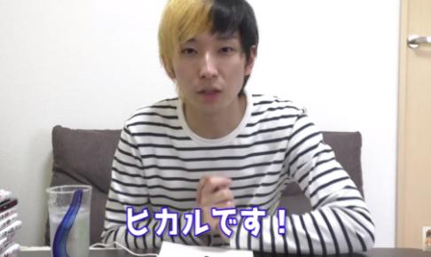 ヒカル(YouTuber)の経歴
