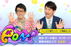 日テレ『PON!』9月で終了