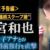 嵐の二宮和也が伊藤綾子と海外旅行へ(動画あり)