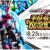 秋葉原で「平成仮面ライダー20作品記念フェスティバル」