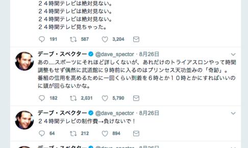 デーブ・スペクターがTwitterで24時間テレビを猛批判