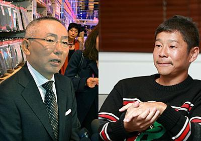 前澤友作vs柳井正