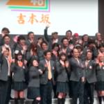 吉本坂46正式メンバー