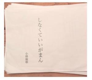 小林麻耶が本「しなくてもいいがまん」