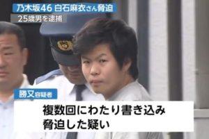 乃木坂46白石麻衣を脅迫した勝又大希逮捕