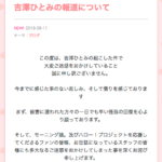 辻希美、吉澤ひとみ逮捕で謝罪