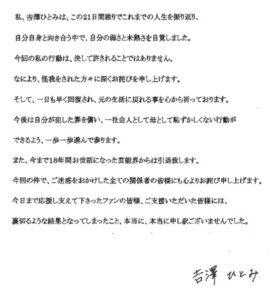 吉澤ひとみ被告コメント