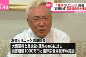 高須院長が名誉毀損で裁判