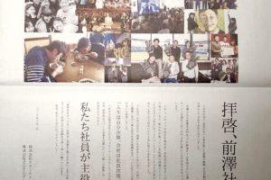 前澤友作社長の騒動を社員たちは「呆れて見ていた」