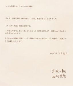 岡一翔と谷村奈南が離婚を発表